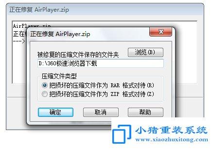 Win7系统压缩文件损坏解决技巧