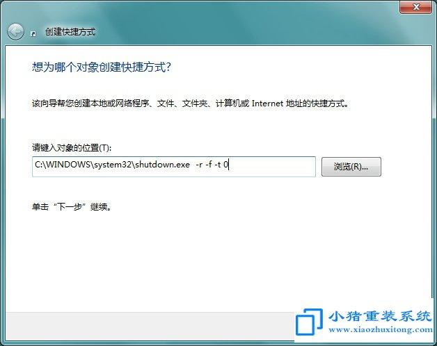 Win7系统在桌面添加自动重启快捷键方法教程