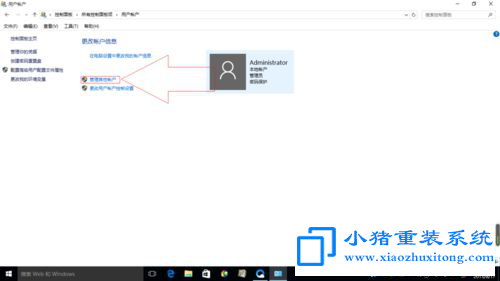 win10修改administrator账户密码的方法