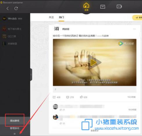 WeGame添加游戏小技巧