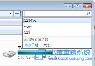 win7系统删除搜索记录的办法