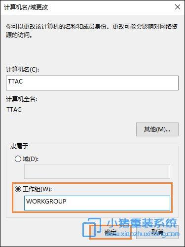 win10加入工作组的设置方法